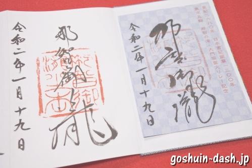 飛瀧神社(那智の滝)の御朱印(限定御朱印も)