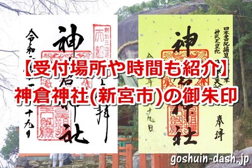 神倉神社(和歌山県新宮市)の御朱印