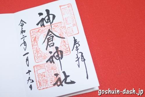 神倉神社の御朱印
