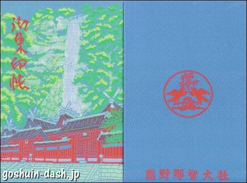 熊野那智大社(那智の滝)の御朱印帳