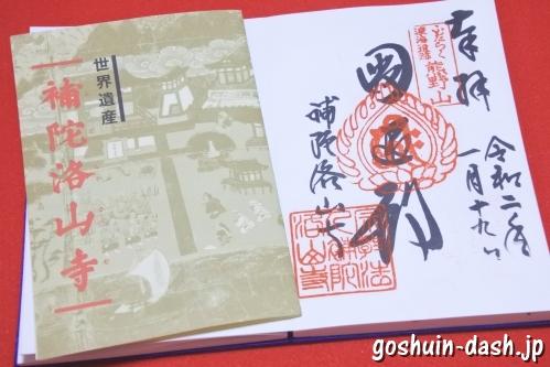 補陀洛山寺の御朱印と由緒書き(ポストカード)