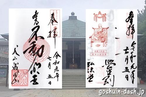 犬山成田山の御朱印と大師堂