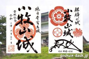 小牧山城(愛知県小牧市)の御城印と「信長 麒麟の花押カード」