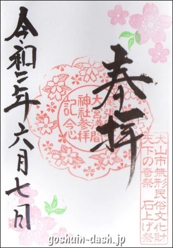 尾張冨士大宮浅間神社(愛知県犬山市)の御朱印(参拝記念)
