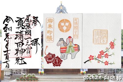 真清田神社(愛知県一宮市)の御朱印と御朱印帳
