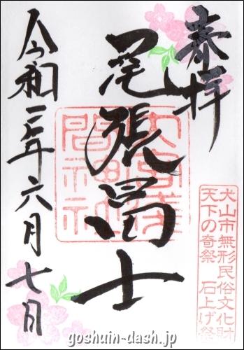 尾張冨士大宮浅間神社(愛知県犬山市)の御朱印