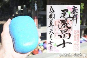 尾張冨士大宮浅間神社(愛知県犬山市)の御朱印と色玉石