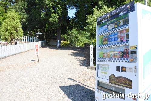 尾張冨士大宮浅間神社(愛知県犬山市)参道脇の自動販売機