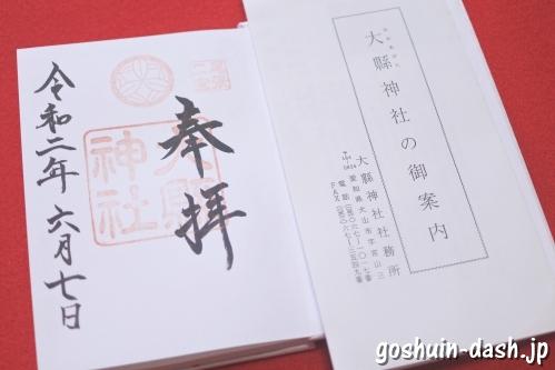 大縣神社(愛知県犬山市)の御朱印と参拝の栞