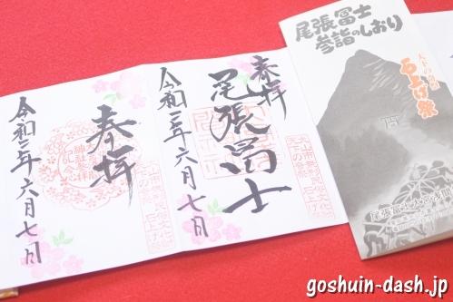 尾張冨士大宮浅間神社(愛知県犬山市)の御朱印と参拝の栞
