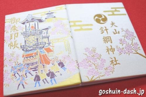 針綱神社(愛知県犬山市)の御朱印帳