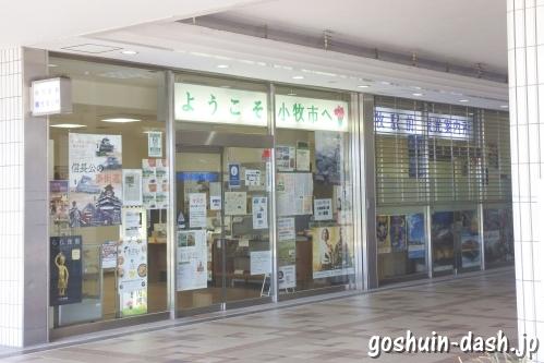 小牧駅前観光案内所(信長麒麟の花押カード販売場所)