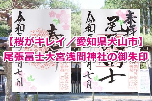 尾張冨士大宮浅間神社(愛知県犬山市)の御朱印2種類