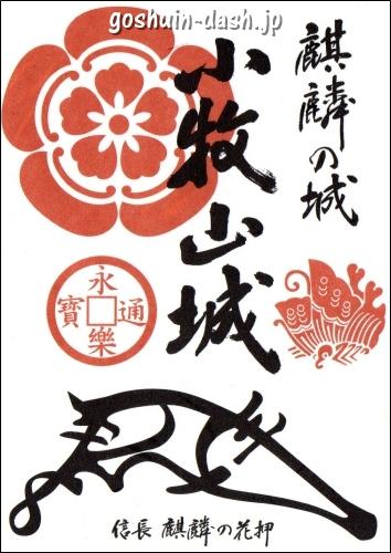 小牧山城(愛知県小牧市)の御朱印(御城印・信長麒麟の花押カード)