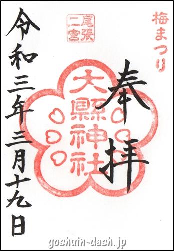 大縣神社(愛知県犬山市)の梅まつり限定御朱印