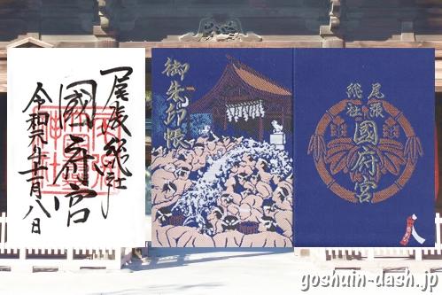 尾張大國霊神社(愛知県稲沢市・国府宮神社)の御朱印と御朱印帳