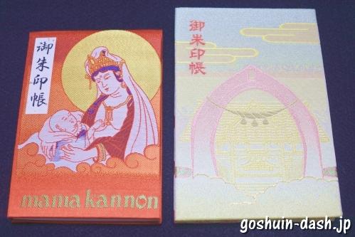 間々観音(愛知県小牧市)と桃太郎神社(犬山市)の御朱印帳(大きさサイズ比較)