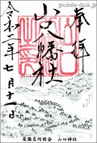 山口八幡社(愛知県瀬戸市)の御朱印(尾張名所図会)