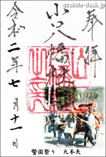 山口八幡社(愛知県瀬戸市)の御朱印(警固祭り 九本矢)