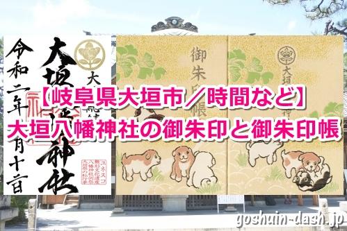 大垣八幡神社(岐阜県大垣市)の御朱印と御朱印帳