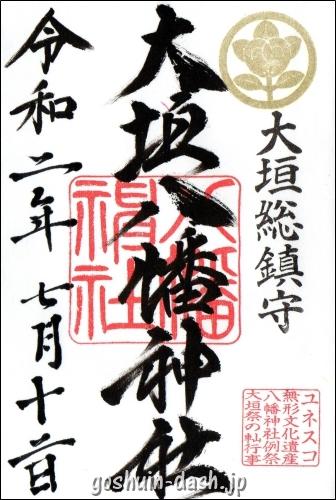 大垣八幡神社(岐阜県大垣市)の御朱印