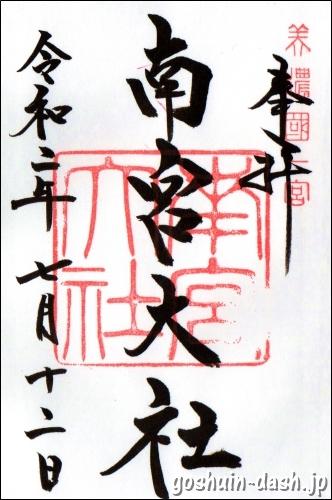 南宮大社(岐阜県垂井町)の御朱印