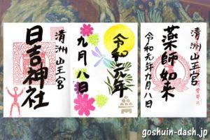 清州山王宮 日吉神社(愛知県清須市)の御朱印2種類