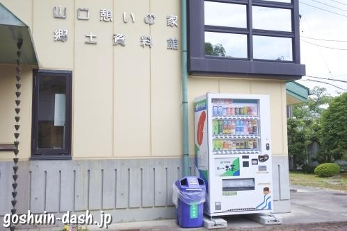 山口郷土資料館(瀬戸山口八幡社隣)の自動販売機