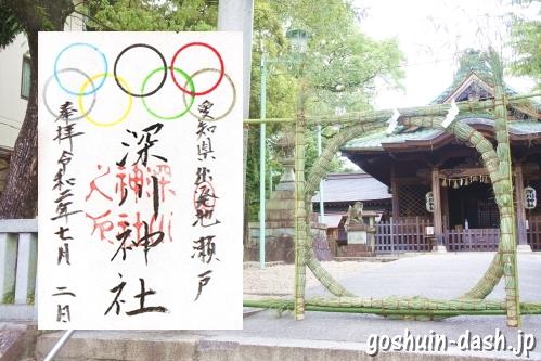 深川神社の御朱印(愛知県瀬戸市)