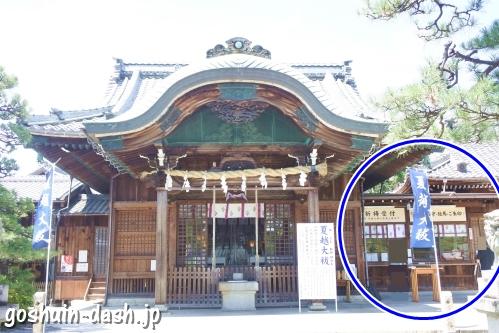 大垣八幡神社(岐阜県大垣市)授与所(御朱印受付場所)
