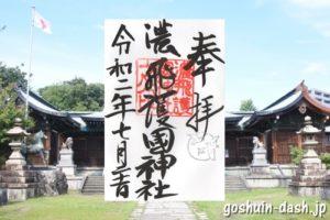 濃飛護國神社(岐阜県大垣市)の御朱印