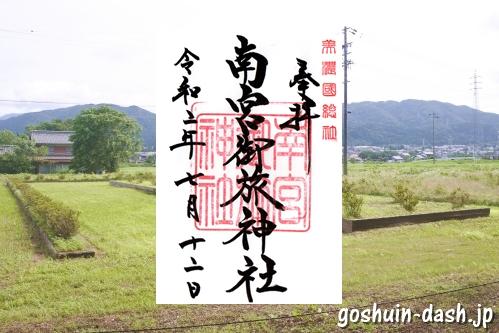 南宮御旅神社(岐阜県垂井町)の御朱印(美濃国府跡)
