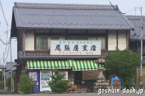 尾張屋支店(岐阜県垂井町・南宮大社参道)