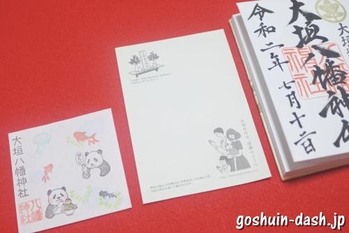 大垣八幡神社(岐阜県大垣市)のはさみ紙2枚