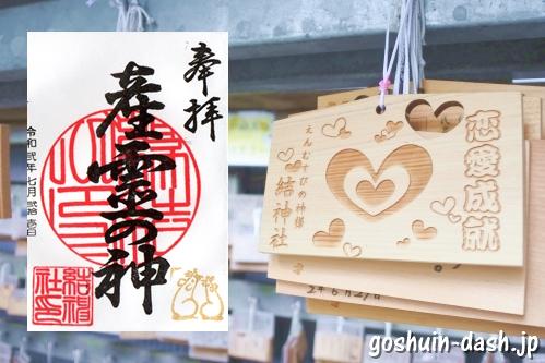 結神社(岐阜県安八町)の御朱印(ハートのくり抜き絵馬)