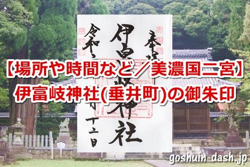 伊富岐神社(岐阜県垂井町)の御朱印