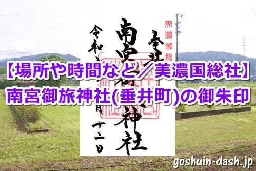 南宮御旅神社(岐阜県垂井町)の御朱印