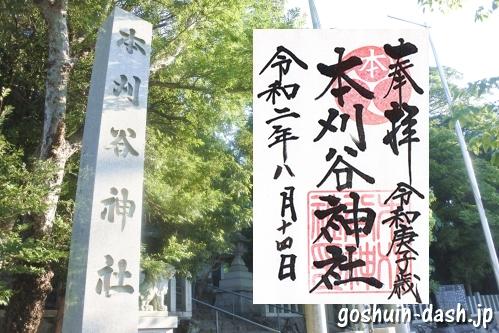 本刈谷神社(愛知県刈谷市)の御朱印と社号標