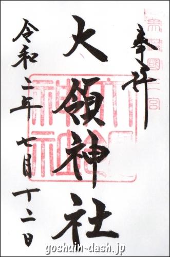 大領神社(岐阜県垂井町)の御朱印