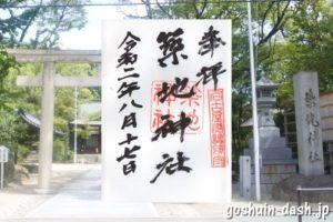 築地神社(名古屋市港区)の御朱印