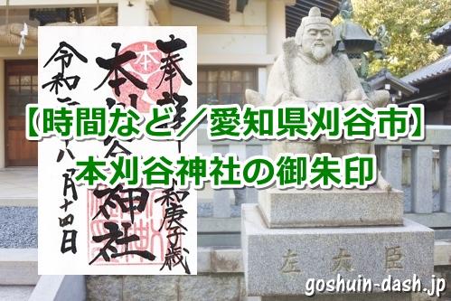 本刈谷神社(愛知県刈谷市)の御朱印