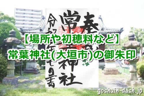 常葉神社(岐阜県大垣市)の御朱印と拝殿