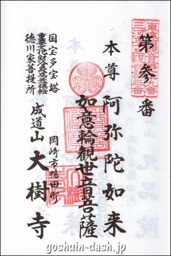 大樹寺(愛知県岡崎市)の御朱印(三河三十三観音霊場第3番)
