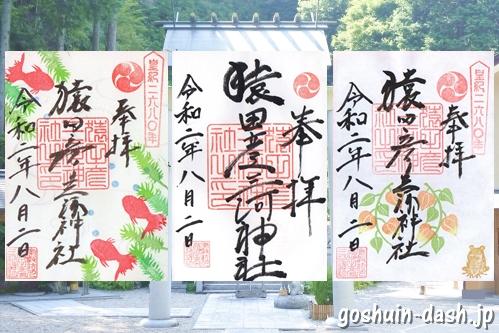 猿田彦三河神社(愛知県額田郡幸田町)の御朱印3種類