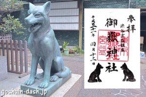 宮益御嶽神社(東京都渋谷区)の御朱印とニホンオオカミの狛犬