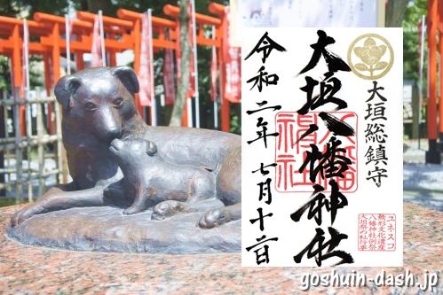 大垣八幡神社(岐阜県大垣市)の御朱印と母子犬像