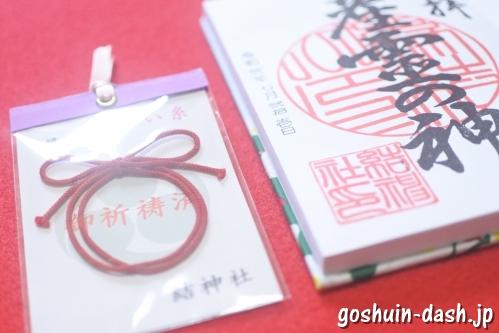 結神社(岐阜県安八郡安八町)の縁結びの赤い糸と御朱印