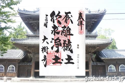 大樹寺(愛知県岡崎市)の御朱印と山門