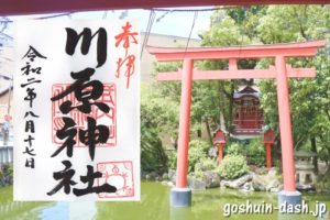 川原神社(名古屋市昭和区)の御朱印
