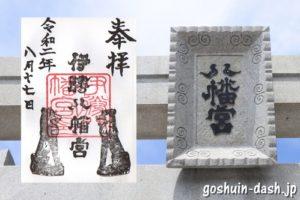 伊勝八幡宮(名古屋市港区)の御朱印と鳥居扁額